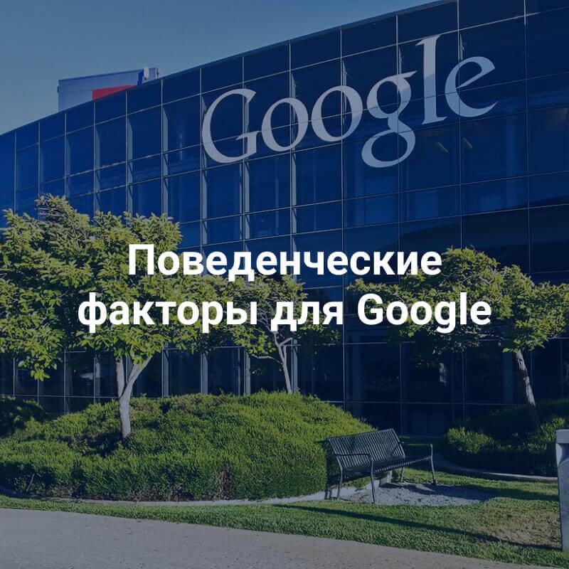 Поведенческие факторы для Google