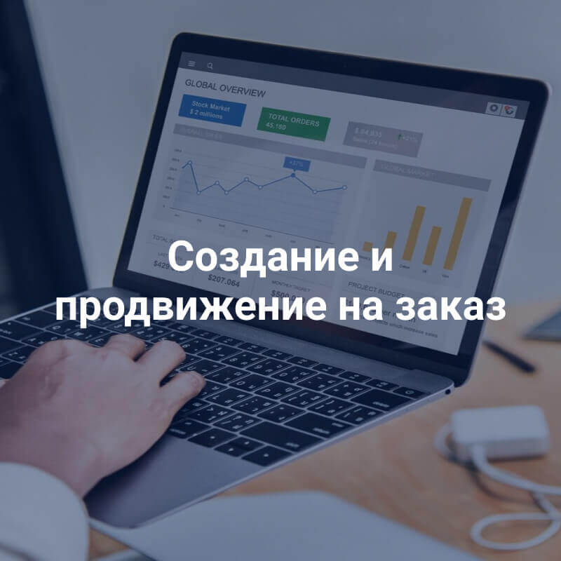 Создание и продвижение сайта на заказ