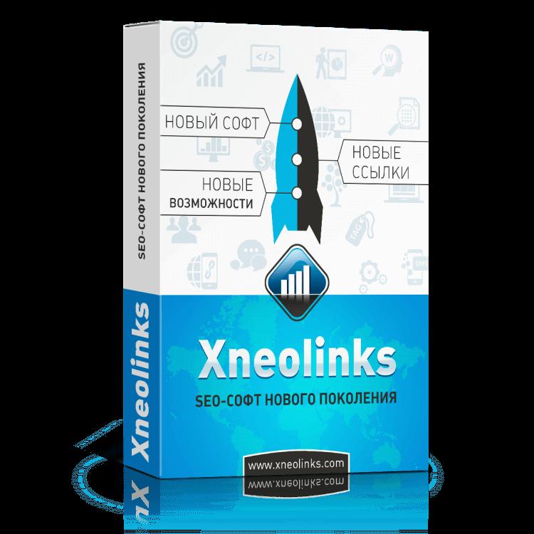 Размещение сайта через Xneolinks