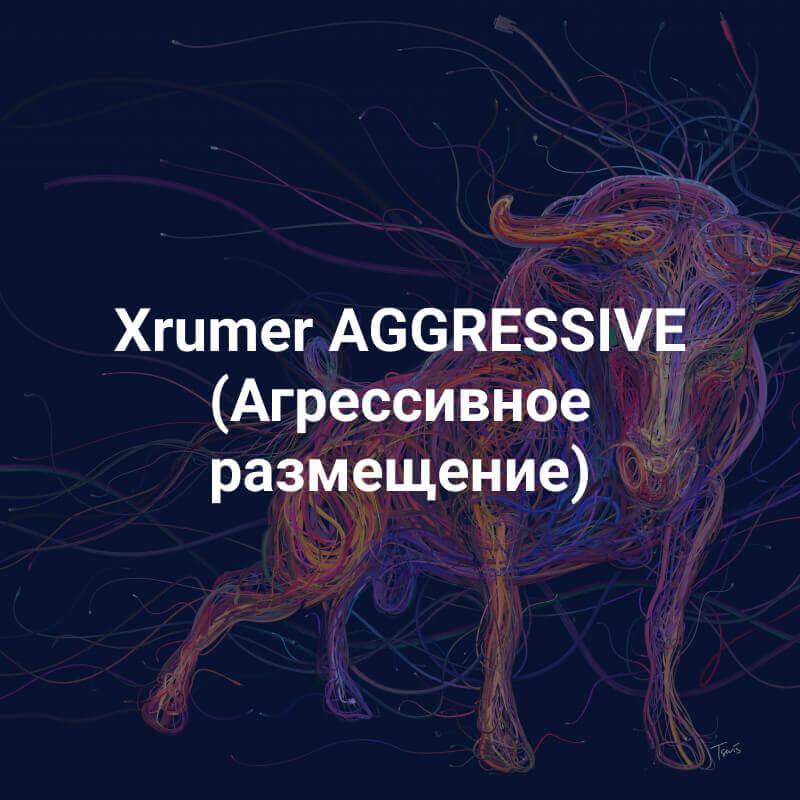 Агрессивный прогон Xrumer (размещение ссылок)