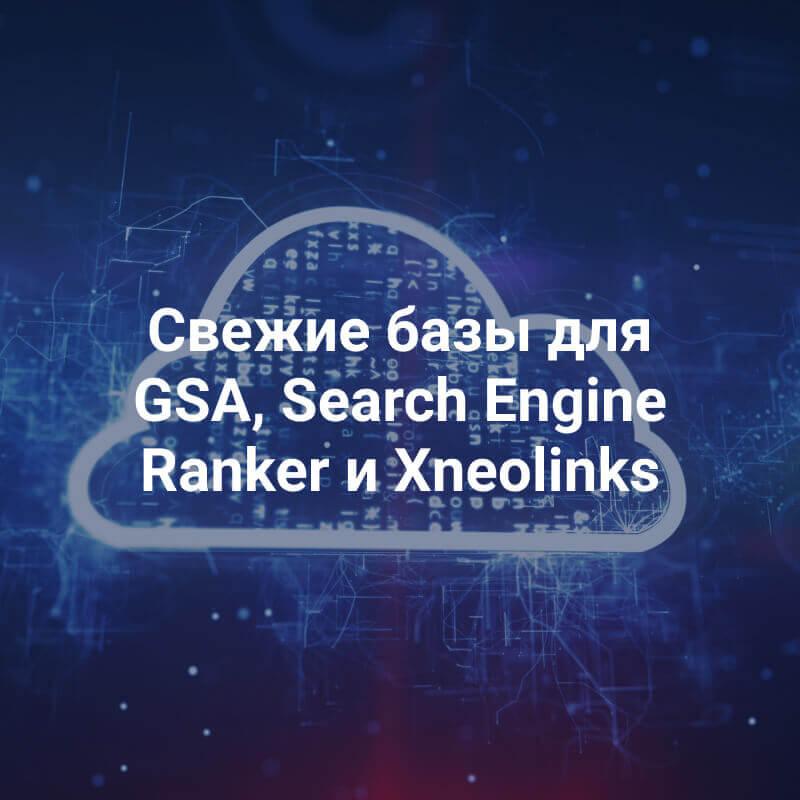 Свежие базы для GSA, Search Engine Ranker от 08.10.2021