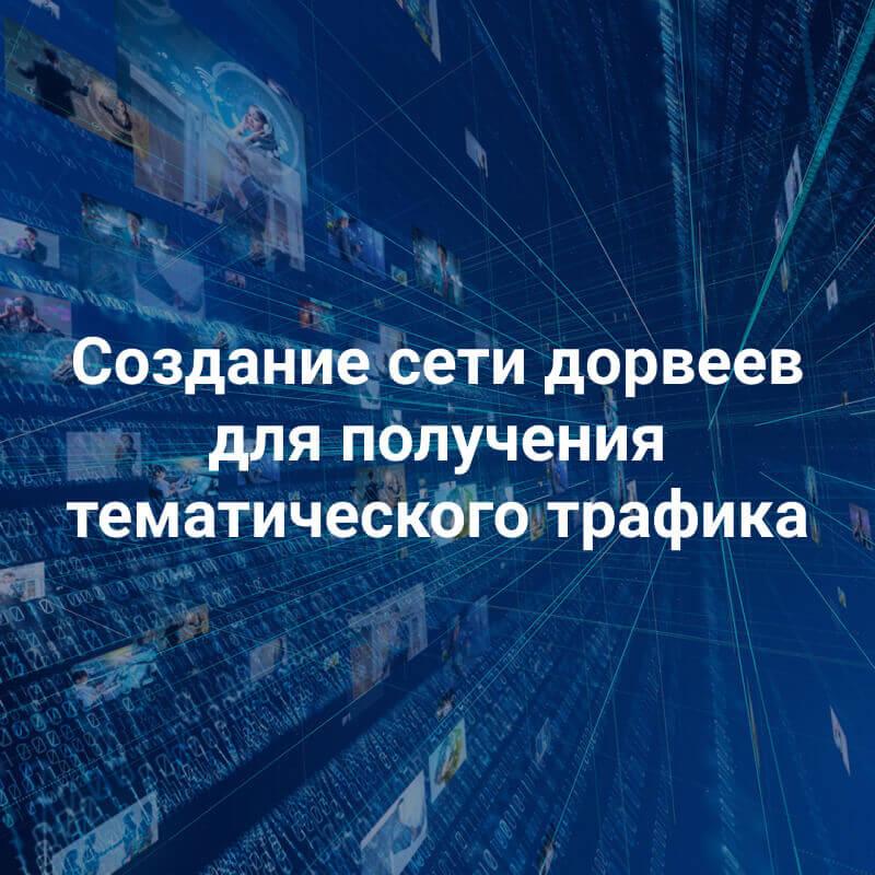Создание сети дорвеев для получения тематического трафика