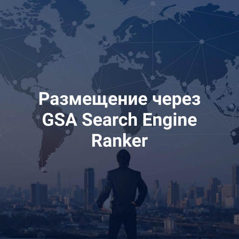 Размещение через GSA Search Engine Ranker