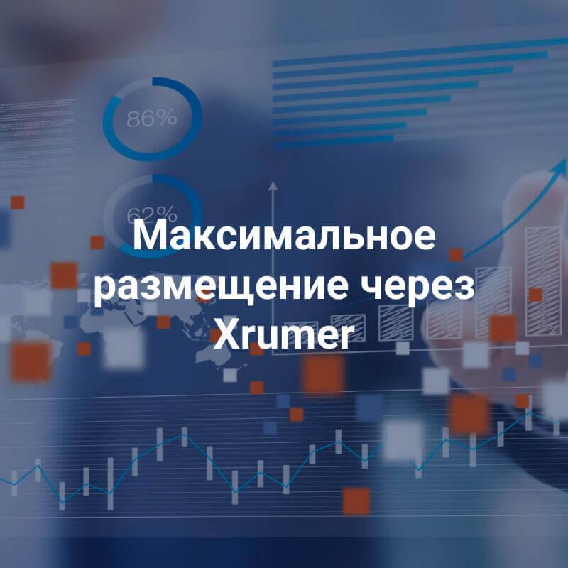 Максимальное размещение через Xrumer