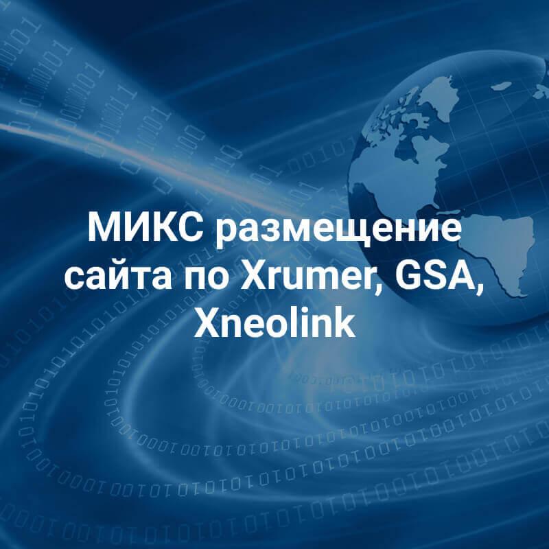 Ссылочный прогон сайта Xrumer, GSA, Xneolink (МИКС)