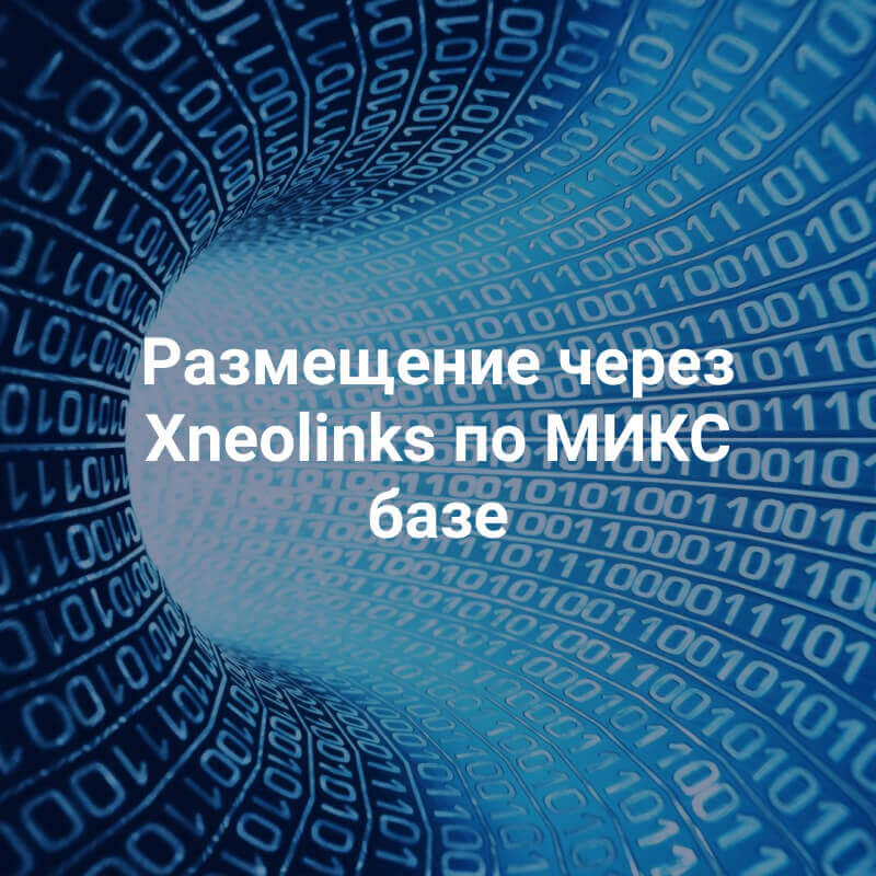Прогон Xneolinks по МИКС базе (размещение статей и ссылок)