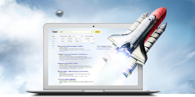 Оптимизация сайта для Яндекс и Google