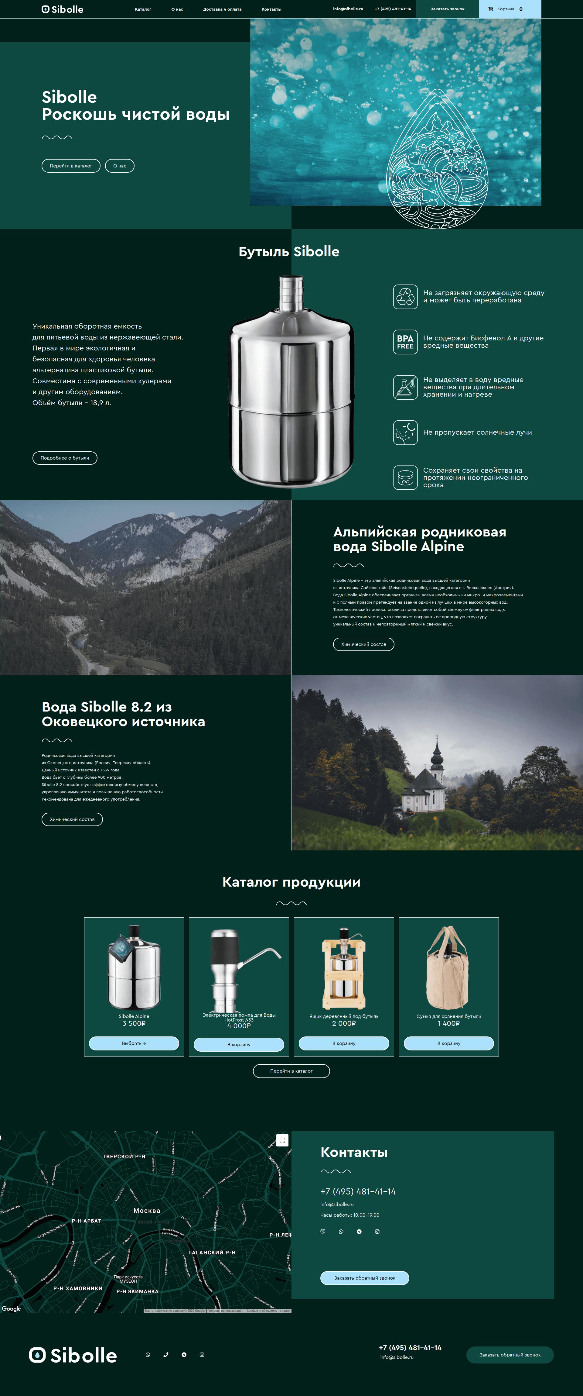 Sibolle.ru — интернет-магазин продажи воды