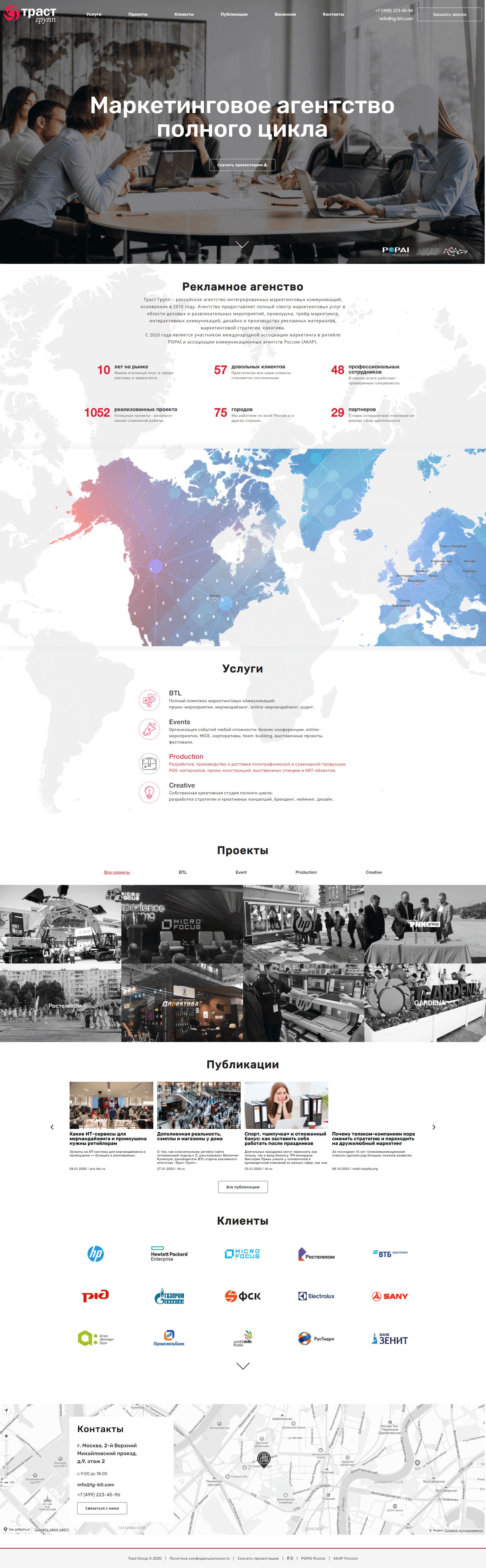 Tg-btl.ru — корпоративный сайт для маркетингового агентства