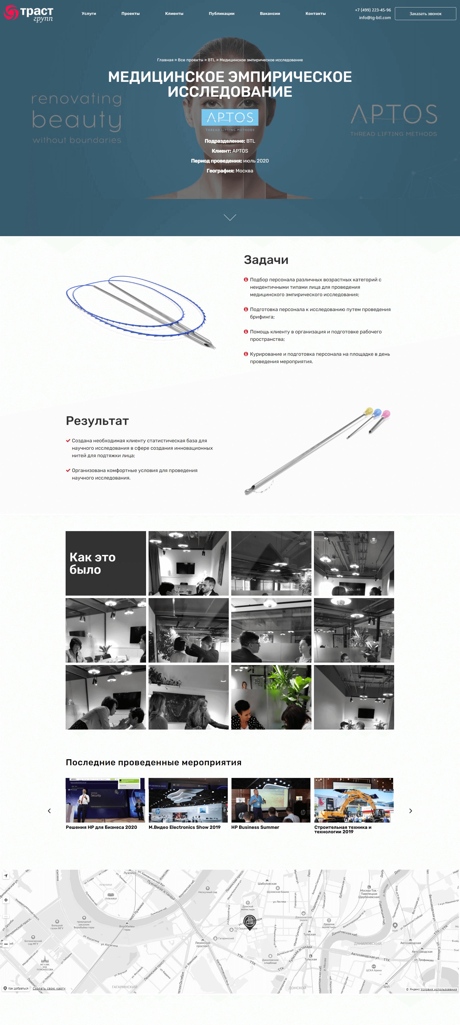 Реализованные дизайны на внутренних страницах