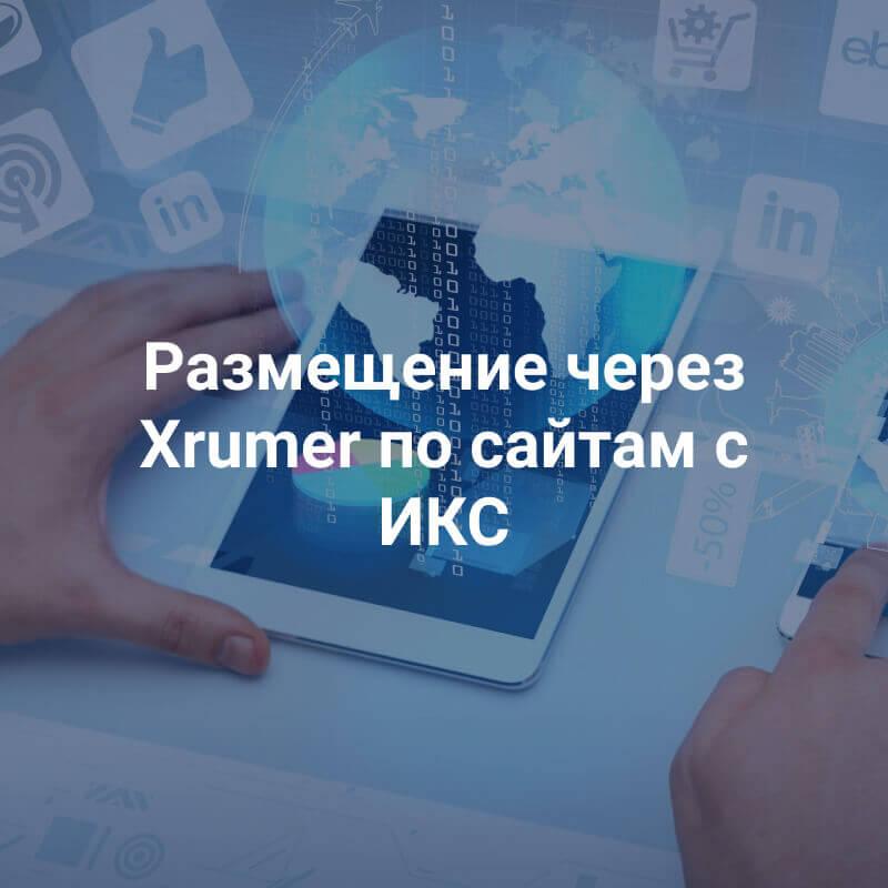 Размещение через Xrumer по сайтам с ИКС