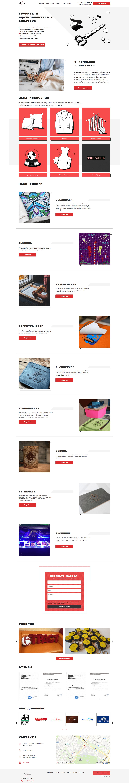 armatexgift.ru - сайт каталог для компании в Москве