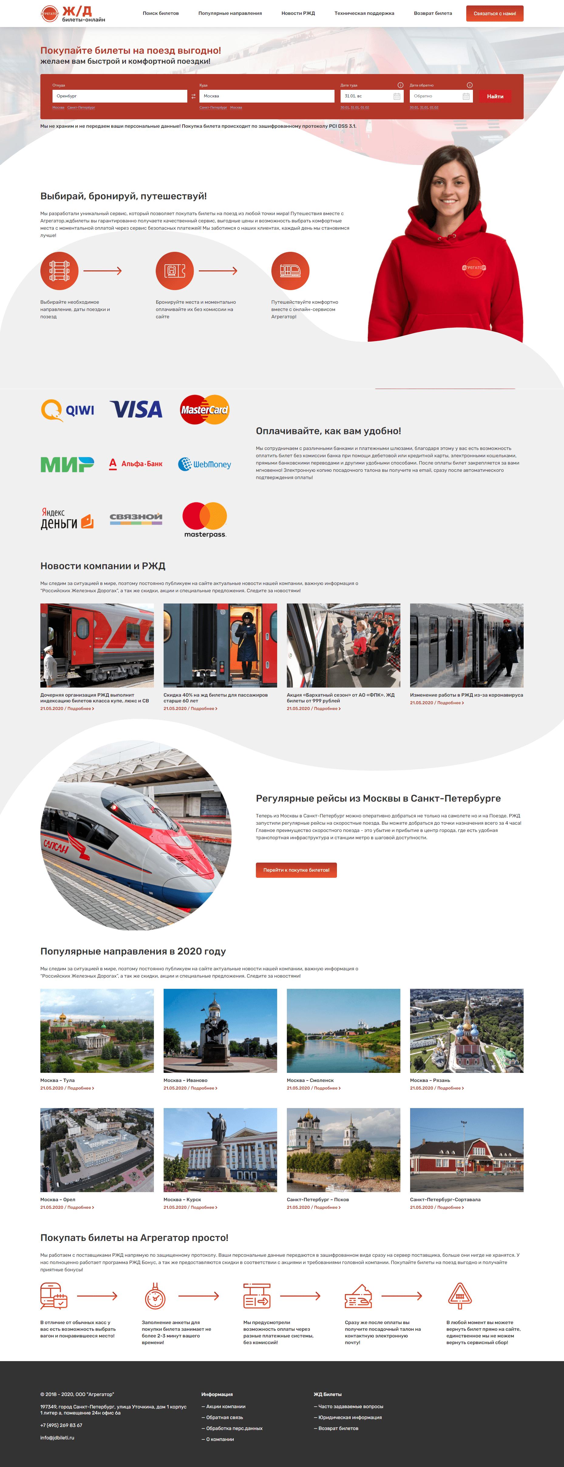 jdbileti.ru - поиск железнодорожных билетов