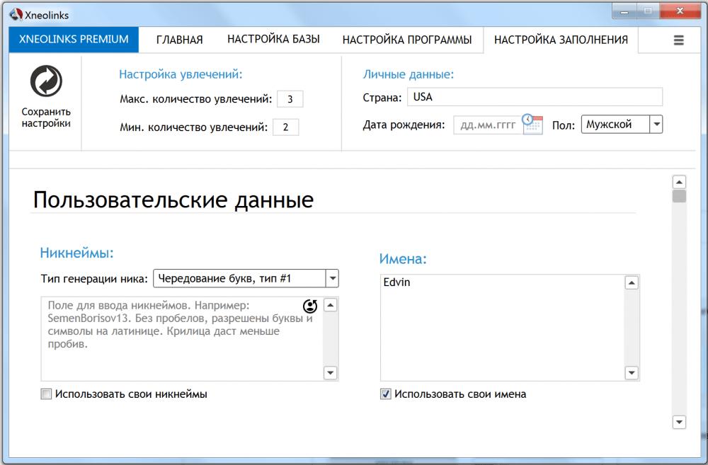Купить Xneolinks по выгодной цене